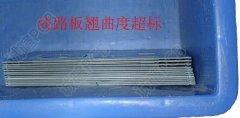 PCB板板翘曲的预fang PCB板整平的方法